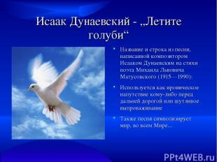 """Исаак Дунаевский - """"Летите голуби"""" Название и строка из песни, написанной композ"""