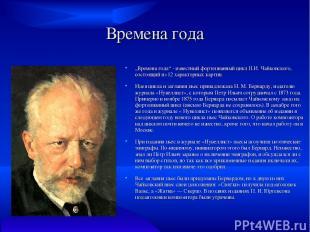 """Времена года """"Времена года"""" - известный фортепианный цикл П.И. Чайковского, сост"""
