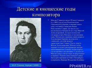 Детские и юношеские годы композитора Михаил Глинка родился 20 мая (1 июня н. ст.