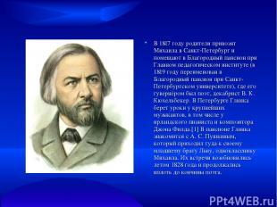 В 1817 году родители привозят Михаила в Санкт-Петербург и помещают в Благородный
