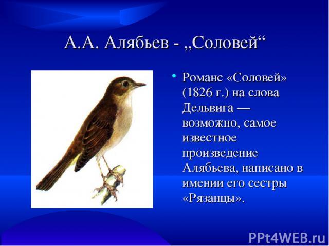 """А.А. Алябьев - """"Соловей"""" Романс «Соловей» (1826 г.) на слова Дельвига — возможно, самое известное произведение Алябьева, написано в имении его сестры «Рязанцы»."""