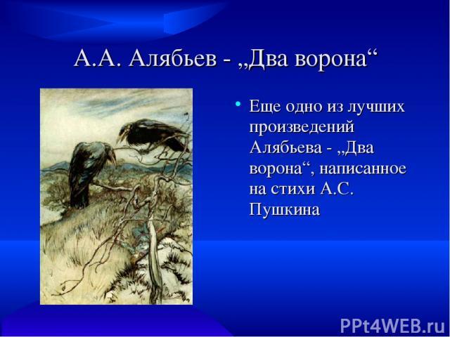 "А.А. Алябьев - ""Два ворона"" Еще одно из лучших произведений Алябьева - ""Два ворона"", написанное на стихи А.С. Пушкина"