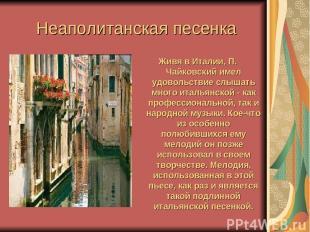Неаполитанская песенка Живя в Италии, П. Чайковский имел удовольствие слышать мн