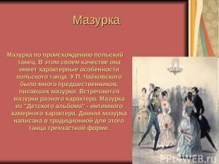 Мазурка Мазурка по происхождению польский танец. В этом своем качестве она имеет
