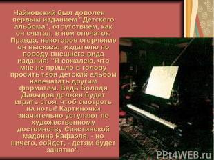 """Чайковский был доволен первым изданием """"Детского альбома"""", отсутствием, как он с"""