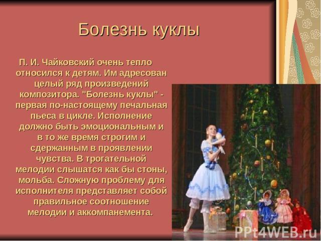 Болезнь куклы П. И. Чайковский очень тепло относился к детям. Им адресован целый ряд произведений композитора.