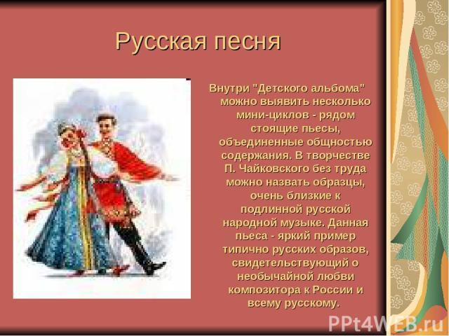 Русская песня Внутри