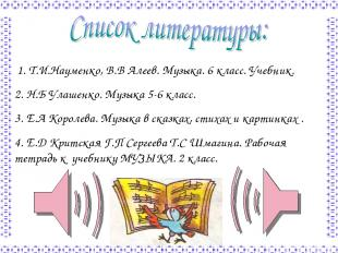 1. Т.И.Науменко, В.В Алеев. Музыка. 6 класс. Учебник. 2. Н.Б Улашенко. Музыка 5-