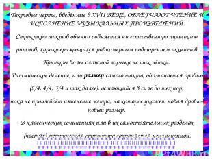 Тактовые черты, введённые в XVII ВЕКЕ, ОБЛЕГЧАЮТ ЧТЕНИЕ И ИСПОЛНЕНИЕ МУЗЫКАЛЬНЫХ