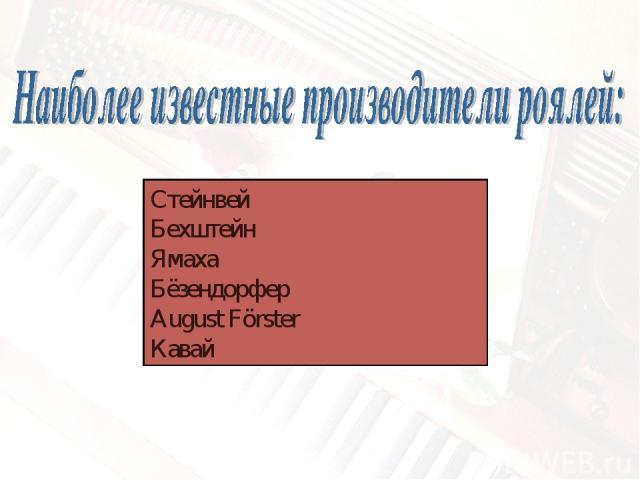 Стейнвей Бехштейн Ямаха Бёзендорфер August Förster Кавай