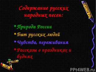 Содержание русских народных песен: Природа России Быт русских людей Чувства, пер