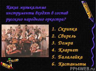 Какие музыкальные инструменты входят в состав русского народного оркестра? Скрип
