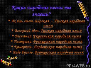 Какие народные песни ты знаешь? Ах ты, степь широкая… Русская народная песня Веч