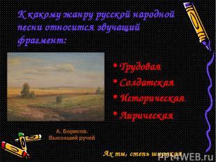 К какому жанру русской народной песни относится звучащий фрагмент: Трудовая Солд