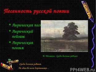 Песенность русской поэзии Лирическая песня Лирический пейзаж Лирическая поэзия И