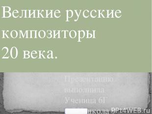 Презентацию выполнила Ученица 6Г АОУ школа 9 Воронина Екатерина Великие русские