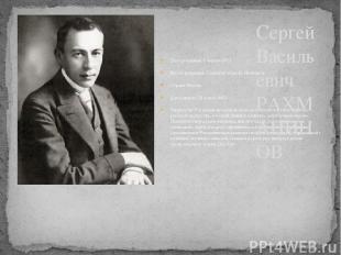 Дата рождения: 1 апреля 1873 Место рождения: Семёново (близ В. Новгород) Страна: