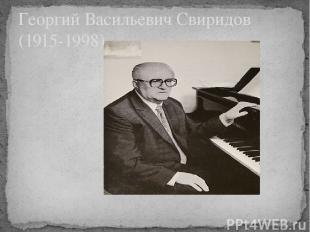 Георгий Васильевич Свиридов (1915-1998)