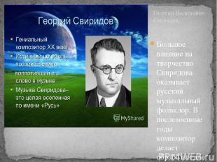 Большое влияние на творчество Свиридова оказывает русский музыкальный фольклор.