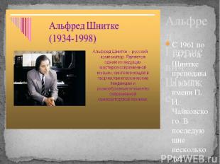 С 1961 по 1972 год Шнитке преподавал в МГК имени П. И. Чайковского. В последующи