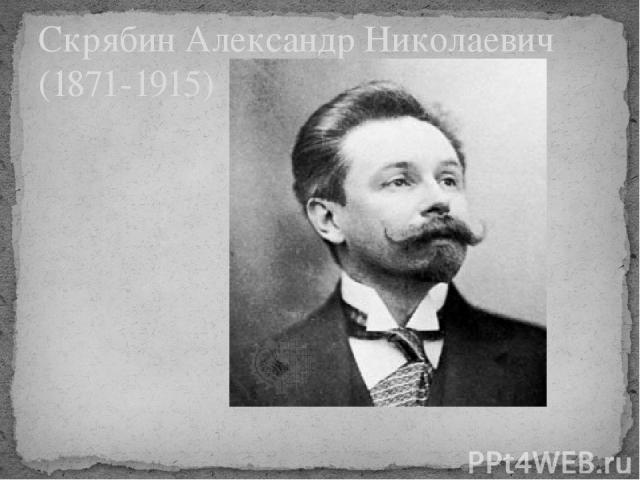 Скрябин Александр Николаевич (1871-1915)