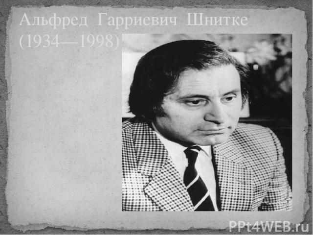 Альфред Гарриевич Шнитке (1934—1998)