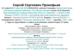 Сергей Сергеевич Прокофьев (11 апреля (23 апреля) 1891(18910423), имение Сонцовк