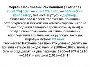 Сергей Васильевич Рахманинов (1 апреля (20 марта) 1873 — 28 марта 1943) — россий