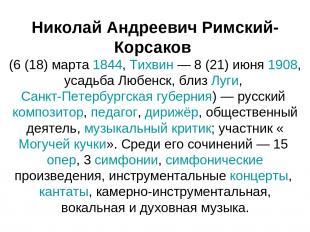 Николай Андреевич Римский-Корсаков (6 (18) марта 1844, Тихвин — 8 (21) июня 1908