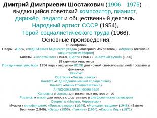 Дмитрий Дмитриевич Шостакович (1906—1975) — выдающийся советский композитор, пиа