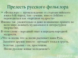 Прелесть русского фольклора «Фольклор» – происхождение от староанглийского языка