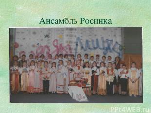 Ансамбль Росинка
