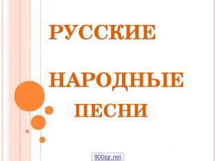 РУССКИЕ НАРОДНЫЕ ПЕСНИ 900igr.net