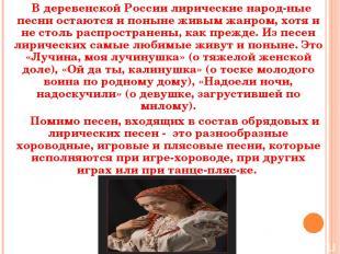 В деревенской России лирические народ ные песни остаются и поныне живым жанром,