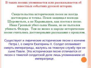 В таких песнях упоминается или рассказывается об известных событиях русской исто