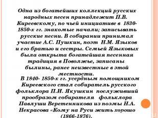 Одна из богатейших коллекций русских народных песен принадлежит П.В. Киреевскому