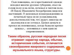 Сын помещика, он в крестьянской одежде исходил многие русские губернии, спал на