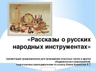 «Рассказы о русских народных инструментах» презентация предназначена для проведе
