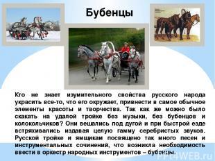 Бубенцы Кто не знает изумительного свойства русского народа украсить все-то, что