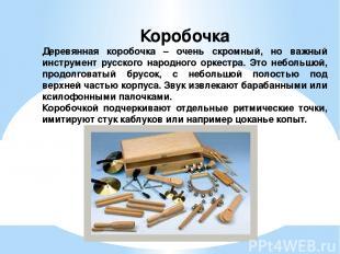 Коробочка Деревянная коробочка – очень скромный, но важный инструмент русского н