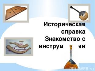 Историческая справка Знакомство с инструментами