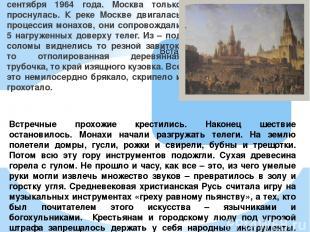 Стояло прохладное туманное утро сентября 1964 года. Москва только проснулась. К