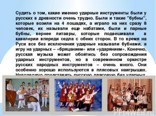Судить о том, какие именно ударные инструменты были у русских в древности очень