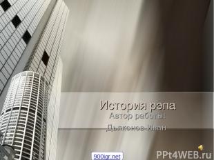 Автор работы: Дьяконов Иван История рэпа 900igr.net
