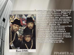 «Ран Ди-Эм-Си» по праву считаются «королями рэпа» 80-х гг. Дебютный альбом групп