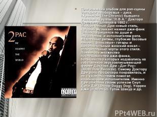 Программный альбом для рэп-сцены Западного побережья – диск «Хроника» (The Chron