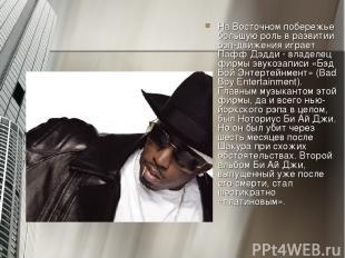 На Восточном побережье большую роль в развитии рэп-движения играет Пафф Дэдди -