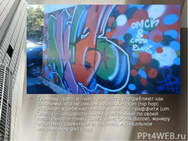 Термины «рэп» и «хип-хоп» часто употребляют как синонимы, что не совсем верно. Хип-хоп (hip hop) включает в себя настенные росписи – граффити (um. Graffity – «нацарапанные»), уникальный по своей пластичности танец брейк-данс (break dance), манеру сп…