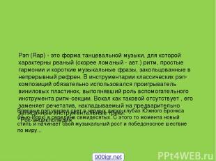 Рэп (Rap) - это форма танцевальной музыки, для которой характерны рваный (скорее