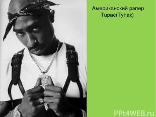 Американский рэпер Tupac(Тупак)